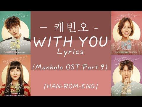 케빈오 - WITH YOU Lyrics (Manhole OST Part 9) [HAN-ROM-ENG]