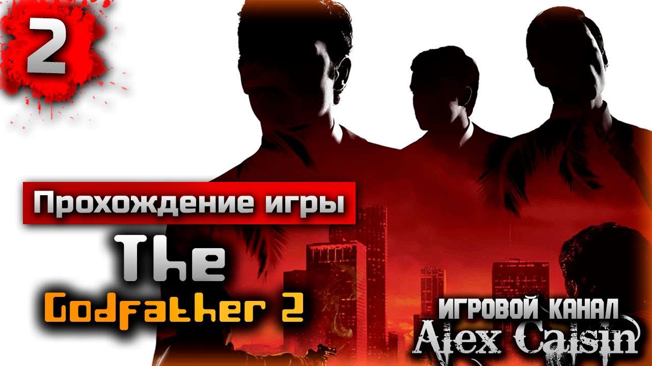 godfather the game игра