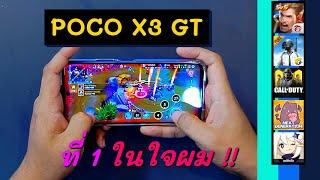 เทสเกม POCO X3 GT |   หนึ่งในมือถือเล่นเกมที่ดีที่สุดงบ 9,999.-