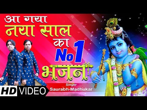 Video - https://youtu.be/YgreHgF61tc     Kanha happy new year     Jai shree krishna