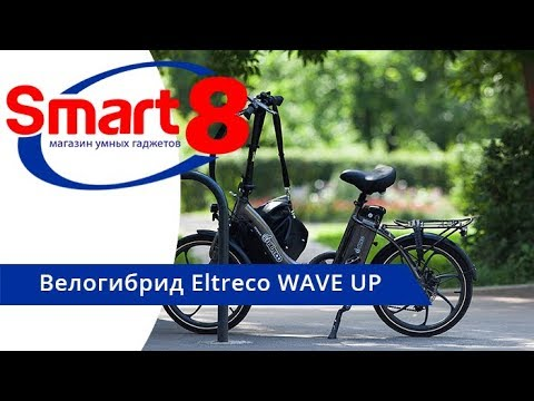 Велогибрид Eltreco WAVE UP - Smart8.by
