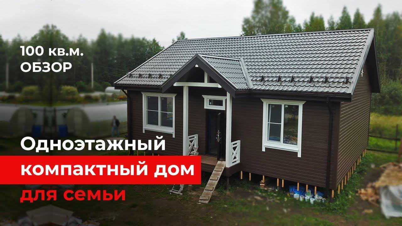 Уютный одноэтажный каркасный дом. Обзор дома 100 кв.м. Доволен ли заказчик?