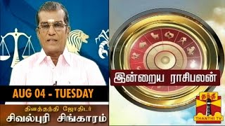 Indraya Raasipalan 04-08-2015 Astrologer Sivalpuri Singaram Spl video 4.8.15 | Daily Thanthi tv shows 4th August 2015 at srivideo