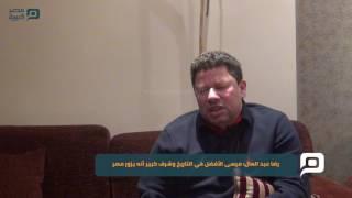 خاص بالفيديو| رضا عبد العال: ميسى اﻷفضل في التاريخ وزيارته لمصر شرف كبير