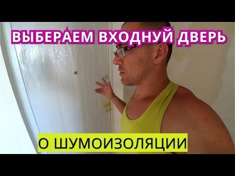 Как выбрать входную металлическую дверь в квартиру с шумоизоляцией