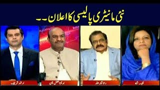 Power Play | Arshad Sharif  | ARYNews | 20 May 2019