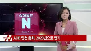 [이데일리N] 2021년 최저임금 8720원, 1.5% 인상…`역대 최저` 外
