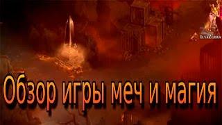 Обзор игры Меч и Магия Герои Онлайн