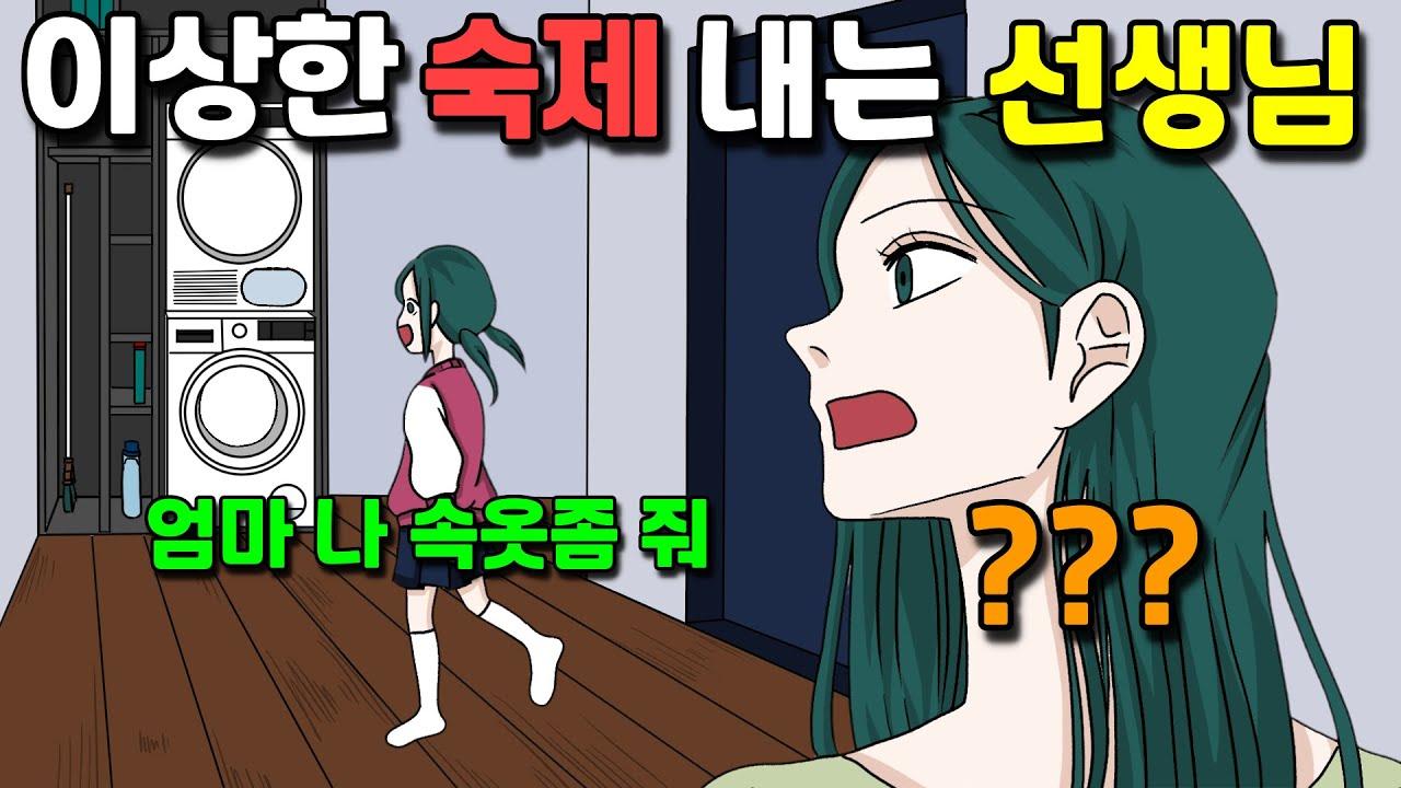 (사이다툰) 학생들에게 이상한 숙제를 내는 선생님│썰툰│오카 영상툰