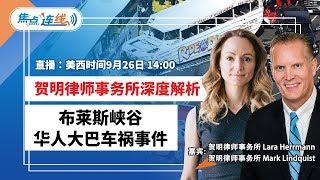 贺明律师事务所深度解析布莱斯峡谷华人大巴车祸事件