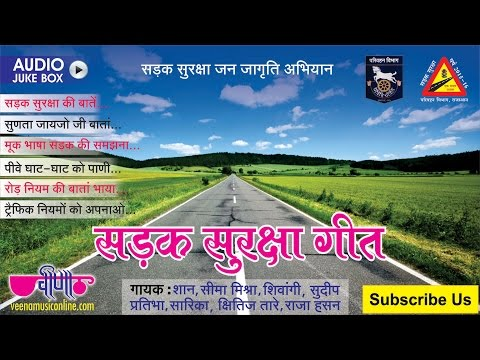Road Safety Songs Audio Jukebox | Sadak Suraksha Geet (HD) | Shaan, Seema Mishra, Raja Hasan