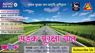 Road Safety Songs Audio Jukebox | Sadak Suraksha Geet (HD) | Shaan, Seema Mishra, Raja Hasan