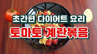 초간단 다이어트 요리 '토마토 계란볶음' 만들기 (5분 완성)