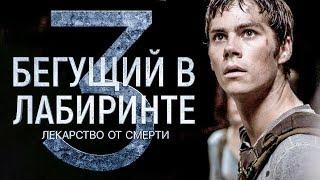 Бегущий в лабиринте 3: Лекарство отсмерти - Русский трейлер (2018)
