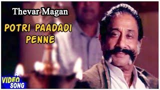 Ilayaraja Tamil Hits | Potri Paadadi Penne Song | Sivaji Ganesan | Kamal Haasan | தேவர் மகன்