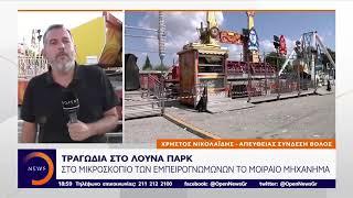 Η αστυνομία αναζητεί τον χειριστή του μοιραίου παιχνιδιού - Κεντρικό Δελτίο 1/9/2019 | OPEN TV