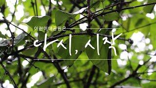 대학생의 눈으로 본 서울어린이대공원