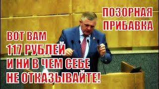 Депутат ГД Коломейцев о повышении МРОТ на 117 рублей с 2019 года: Это позорно!