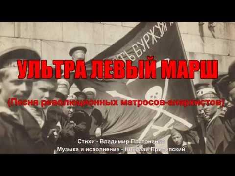 Ультра левый марш (Песня революционных матросов-анархистов)