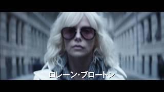 『アトミック・ブロンド』特報映像