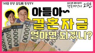 (2편) 행복계약서 - 우리 가족 경제 청사진 : 아들…