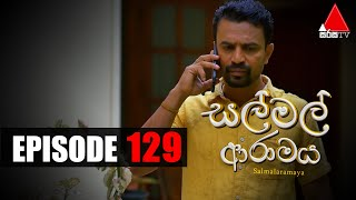 සල් මල් ආරාමය | Sal Mal Aramaya | Episode 129 | Sirasa TV Thumbnail