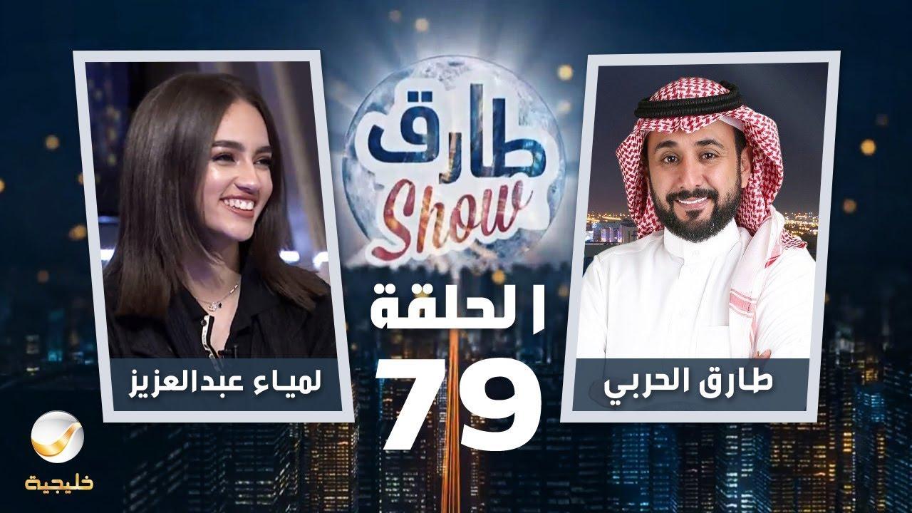 برنامج طارق شو الحلقة 79 ضيف الحلقة لمياء عبدالعزيز Youtube