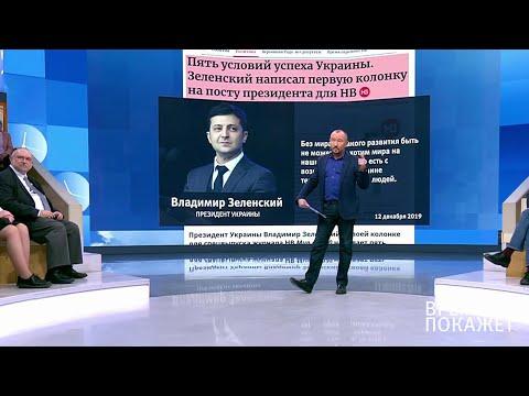 """Украина: """"Вперед и вверх"""". Время покажет. Выпуск от 12.12.2019"""