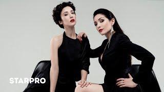 The Alibi Sisters - Сповідь