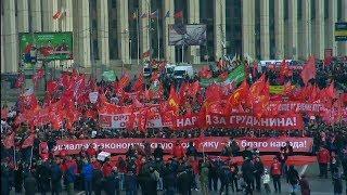 Митинг левых сил «За социализм и смену власти!» (Москва,  23 марта 2019)