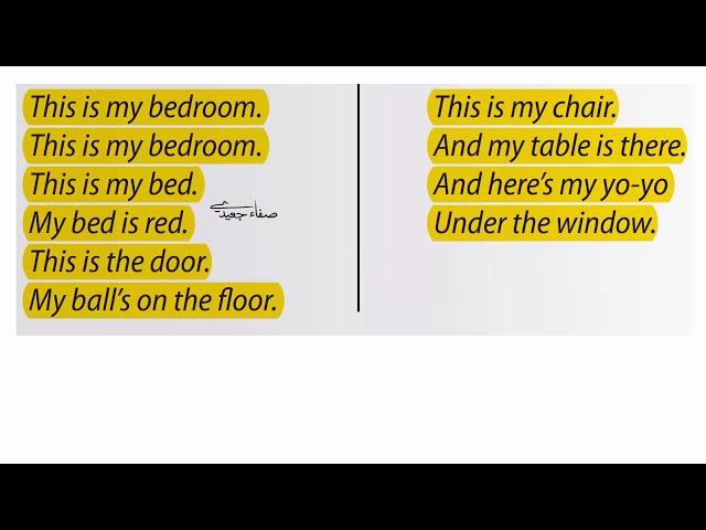 أغاني الفصل الثاني الصف الأول