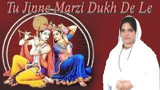 Tu Jine Marzi Dukh De Le {New Krishna Bhajan} By Sadhvi Purnima Ji