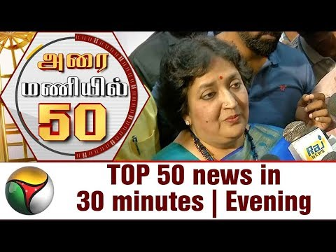Top 50 News in 30 Minutes | Evening | 03/10/2017 | Puthiya Thalaimurai TV