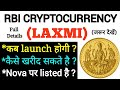 Laxmi coin | RBI cryptocurrency | Full details | How to buy