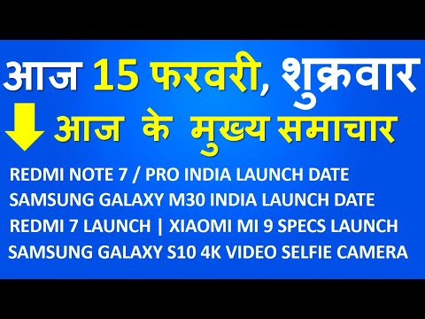 Today Breaking News ! 15 फरवरी, Redmi Note 7/Pro India Launch, Samsung M30 India Launch, Mi 9 Launch Mp3