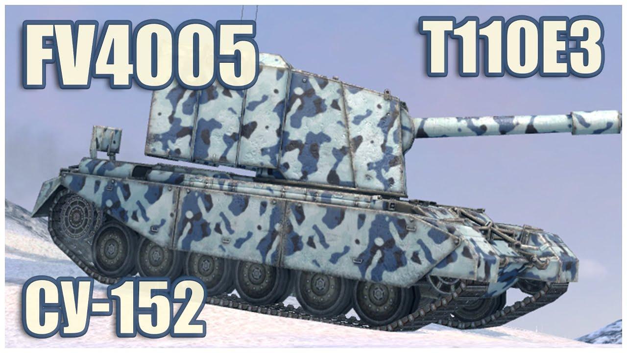 SU-152, T110E3 & FV4005 • WoT Blitz Gameplay
