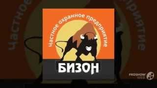 Охрана в Севастополе, ООО