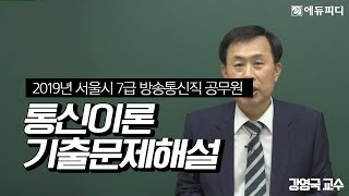 [에듀피디] 2019년 서울시 7급 방송통신직 공무원 …