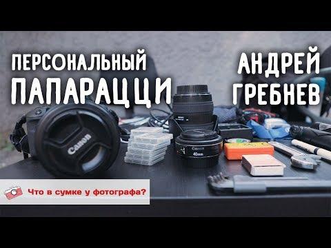 Персональный папарацци Андрей Гребнев. Что в сумке у фотографа?