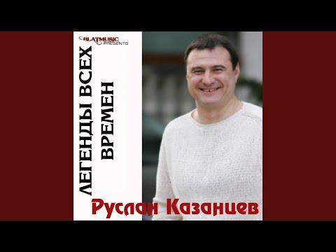 Legends of All Times - Ruslan Kazantsev