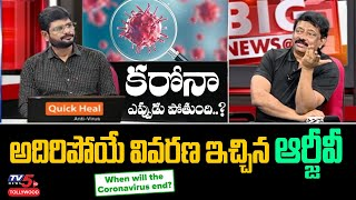 RGV Super Explanation on Corona Virus End | TV5 Murthy | Ram Gopal Varma Interview | TV5 Tollywood
