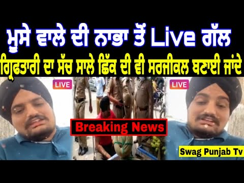 🔴 Breaking News ! Sidhu Moose Wala Di Nabha Ton Live | Griftari Da Sach | Snitches Get Stitches