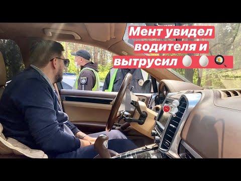 Мент отложил 🥚🍳 когда увидел водителя
