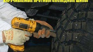 Вкручиваемые противогололедные шипы(Антигололедные вкручиваемые шипы, самостоятельно устанавливаются и снимаются на шины грузовиков, спецте..., 2015-10-12T20:02:46.000Z)