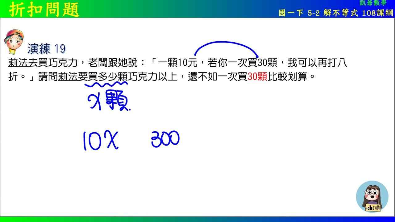 國一下 5之2 解不等式 演練19 折扣問題 108課綱 凱爺數學 - YouTube