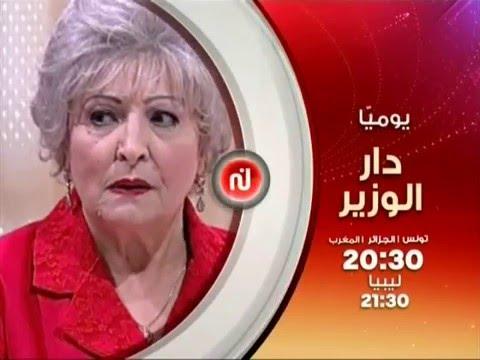 دار الوزير يوميا 20:30 على نسمة قناة العائلة