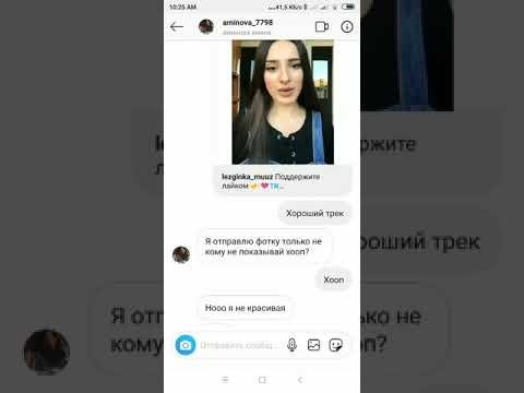 Шкура патруль😀 переписка в Инстаграме 😆😋