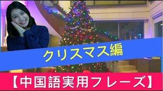 【中国語実用フレーズ】クリスマス編|台湾人中国語