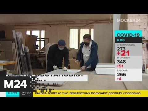 Как изменятся цены на мебель после пандемии? - Москва 24