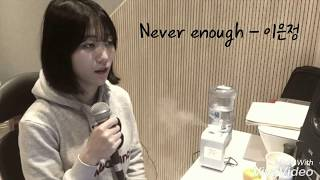 Never enough - loren allred (cover.by 이은정)